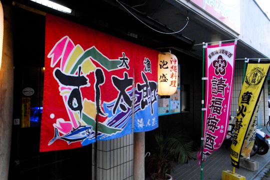 yaeyama2014-36