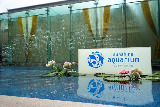 サンシャイン水族館エントランス