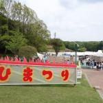 第34回 笠間の陶炎祭(ひまつり)に行ってきました
