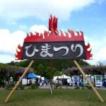 第34回 笠間の陶炎祭(ひまつり)に行ってきました(その2)