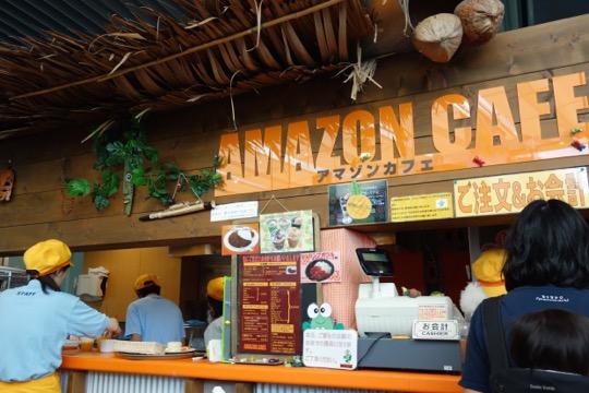 アマゾンカフェ