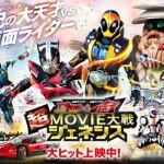 『仮面ライダー×仮面ライダー ゴースト&ドライブ 超MOVIE大戦ジェネシス』観てきました