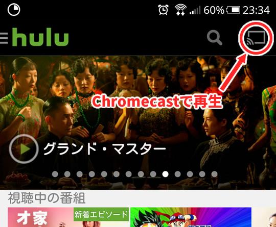 Chromecastで再生