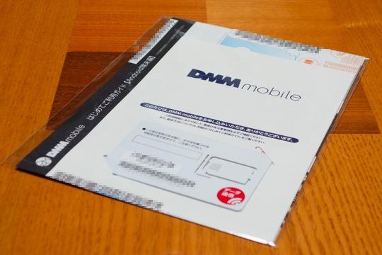 DMM mobile郵便物