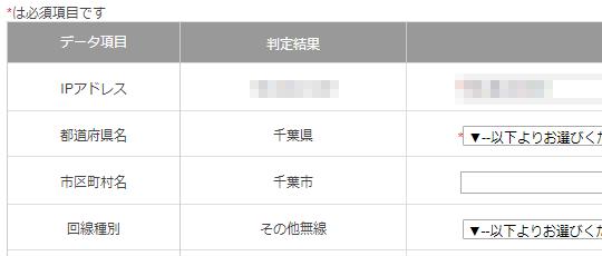 IIJmio利用時の『どこどこJP』の地域判定→千葉県千葉市