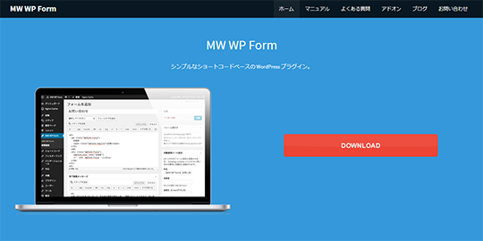 『MW WP Form 』公式サイト より