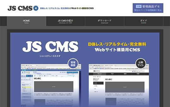 「JS CMS」公式サイト