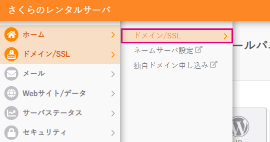 『ドメイン/SSL』を選択