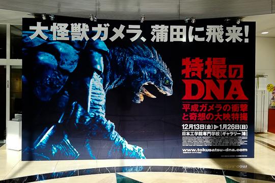 『特撮のDNA』エントランス