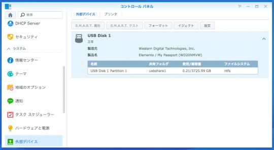 コンパネでUSB接続HDDのマウントを確認