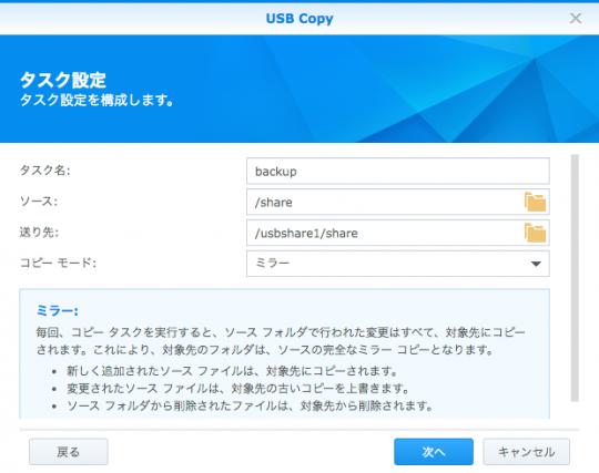 『USB Copy』設定ウィザード(2)