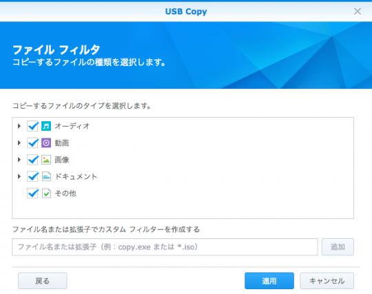 『USB Copy』設定ウィザード(4)